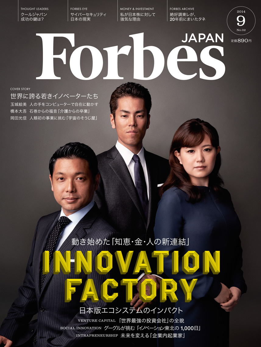 Forbes-Japan09-HY